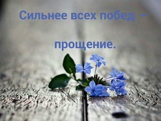 прощение