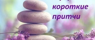 притчи